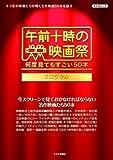 「午前十時の映画祭」プログラム (キネ旬ムック)