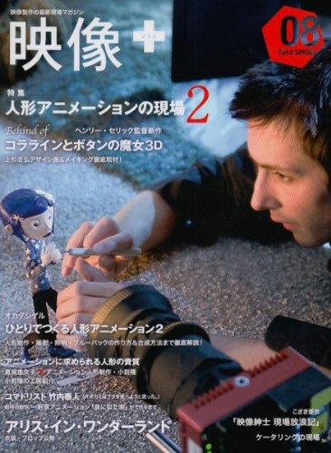 映像+ 08—映像製作の最新現場マガジン 特集:人形アニメーションの現場 2