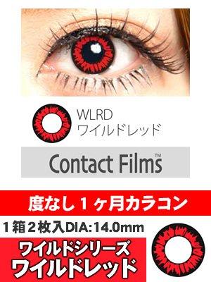 1ヶ月 ±0.00 カラコンコンタクトフィルム WILD ワイルドレッド