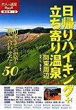 日帰りハイキング+立ち寄り温泉 関東周辺 (大人の遠足BOOK) (商品イメージ)