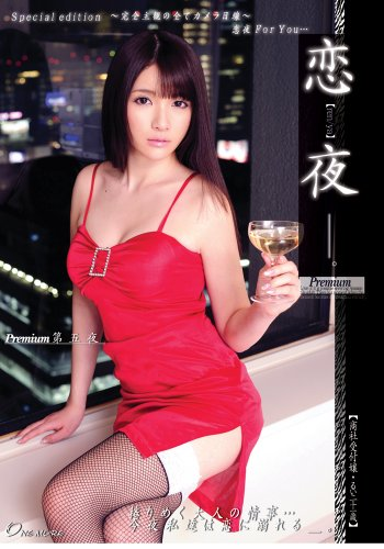 [早乙女ルイ] 恋【ren-ya】夜。Premium 第五夜