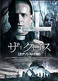 ザ・クロス 〜エクソシストの闇〜 [DVD]