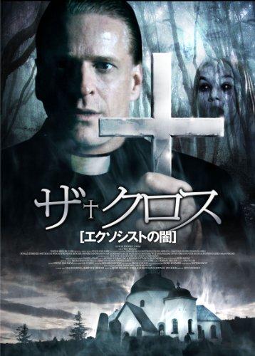 ザ・クロス ~エクソシストの闇~ [DVD]
