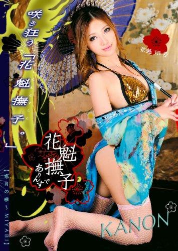 花魁撫子でありんす 花魁13号 / ONE DA FULL(ワンダフル) [DVD]