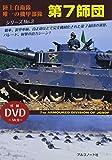 DVD>陸上自衛隊唯一の機甲部隊第7師団 (<DVD>)