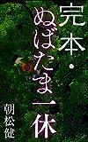 img - for kanpon nubatamaikkyu (Japanese Edition) book / textbook / text book