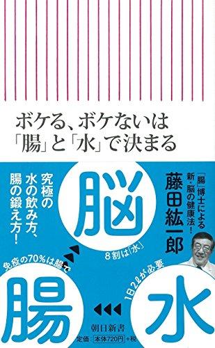 ボケる、ボケないは「腸」と「水」で決まる (朝日新書)