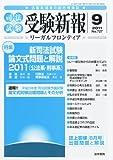 受験新報 2011年 09月号 [雑誌]