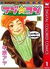ラブ★コン カラー版 1 (マーガレットコミックスDIGITAL)