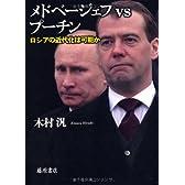 メドベージェフvsプーチン 〔ロシアの近代化は可能か〕
