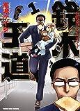お約束コンサルタント 鈴木王道  1巻 (コミック(ヤングキングコミックス))