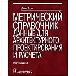 Metric Handbook Data For The Architectural Design And Calculation B R Metricheskiy