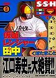 仮面レンジャー田中  / くぼた まこと のシリーズ情報を見る