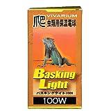 ポゴナクラブ 爬虫類用保温電球 バスキングライト 100W