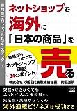 ネットショップで海外に「日本の商品」を売る (専門家プロファイルビジネスブック)