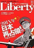 月刊「ザ・リバティ」11月号、特集は「201X年今度は中国だ 日本再占」!