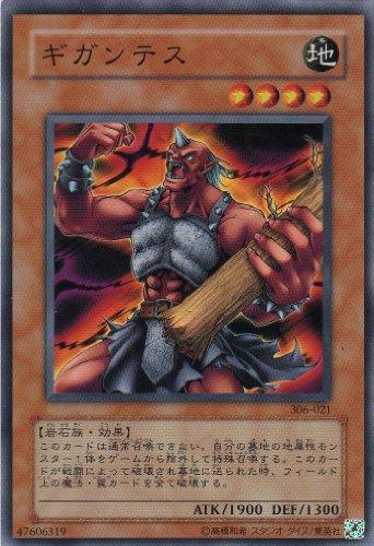 【シングルカード】 ギガンテス 306-021-N 遊戯王OCG 混沌を制す者