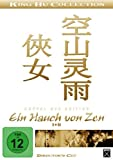 echange, troc Ein Hauch von Zen 1+2 (Doppel-DVD) [Import allemand]