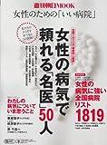 女性のための「いい病院」: 女性のための「いい病院」シリーズ (週刊朝日ムック)