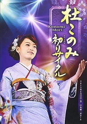 初リサイタル [DVD]