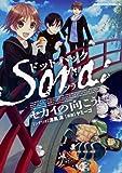 ドットハック Sora:セカイの向こうに (カドカワコミックス・エース)