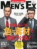 MEN'S EX (メンズ・イーエックス) 2013年 03月号 [雑誌]