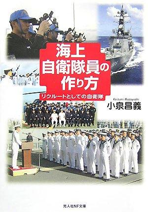 海上自衛隊員の作り方