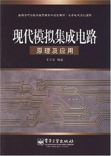 现代模拟集成电路原理及应用(新编