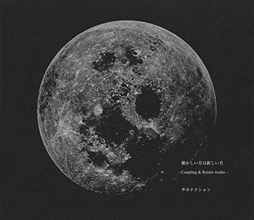 懐かしい月は新しい月 ~Coupling & Remix works~ (Blu-ray付き初回限定盤)