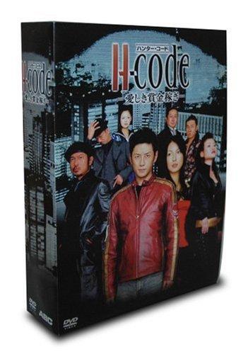 H-code〈ハンター・コード〉-愛しき賞金稼ぎ- DVD-BOX