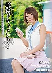 強姦ドキュメント2 乙葉ななせ アタッカーズ [DVD]