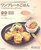 ワンプレートごはん ママたちのカンタンcafeレシピ (タツミムック)