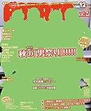 POTATO (ポテト) 2013年 12月号 [雑誌]