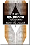 需要と供給の世界