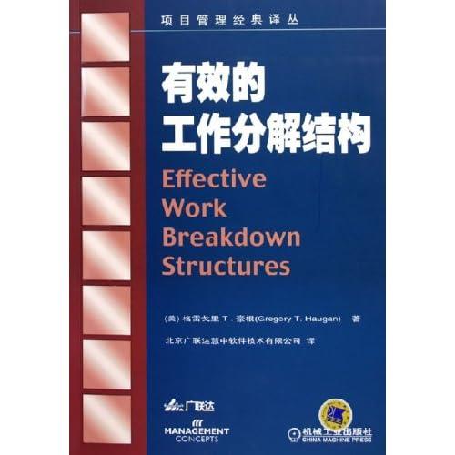 有效的工作分解结构(项目管理经典译丛)
