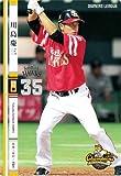 オーナーズリーグ20弾/OL20/NW/川島慶三/ソフトバンク
