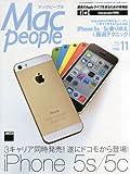 Mac People (マックピープル) 2013年 11月号 [雑誌]