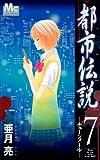 都市伝説 7 チェーンメール (マーガレットコミックス)