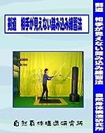 剣道 相手が見えない踏み込み練習法(DVD1枚とシート1枚、足袋2枚のセット)