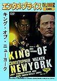 <エンタメ・プライス>キング・オブ・ニューヨーク [DVD]
