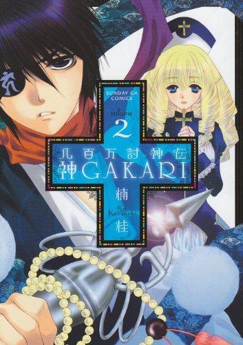 八百万討神伝 神GAKARI 2 (サンデーGXコミックス)
