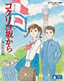 Image of コクリコ坂から 横浜特別版 (オリジナル 縁結びお守り付) [Blu-ray]