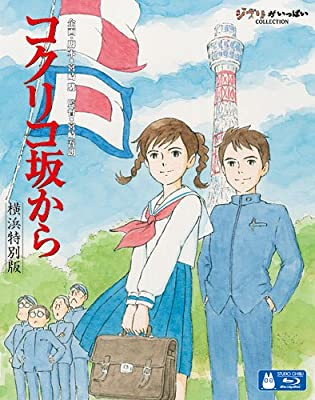 コクリコ坂から 横浜特別版 (オリジナル 縁結びお守り付) [Blu-ray]