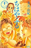 ちはやふる(11) (Be・Loveコミックス)