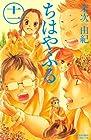 ちはやふる 第11巻 2010年12月13日発売
