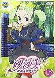 砂沙美☆魔法少女クラブ Vol.5(通常版)[DVD]