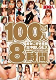 100人8時間 美女に好き放題生中出しSEX / 100人 [DVD]