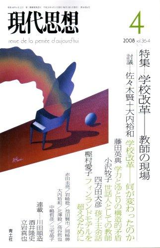 現代思想2008年4月号 特集=学校改革 教師の現場