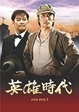 英雄時代 DVD-BOX 3[DVD]