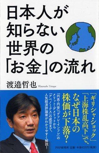 日本人が知らない世界の「お金」の流れ